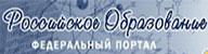 Официальный портал Российского образования