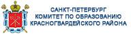 Комитет по образованию красногвардейского района