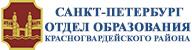 Отдел образования Красногвардейского района