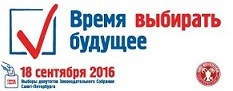 Выборы депутатов Законодательного Собрания Санкт-Петербурга
